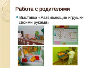 Работа с родителями Выставка «Развивающие игрушки своими руками»