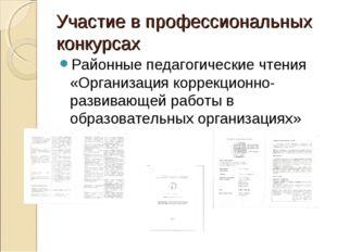 Участие в профессиональных конкурсах Районные педагогические чтения «Организа