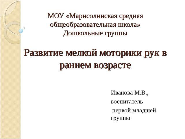 МОУ «Марисолинская средняя общеобразовательная школа» Дошкольные группы Разви...