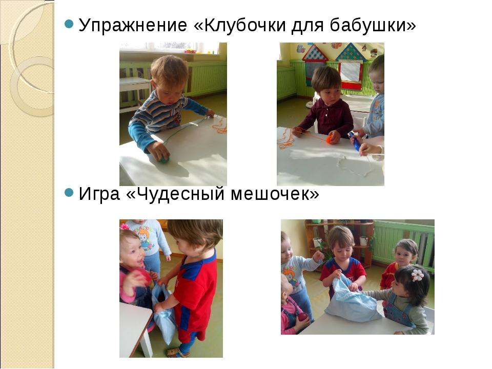 Упражнение «Клубочки для бабушки» Игра «Чудесный мешочек»