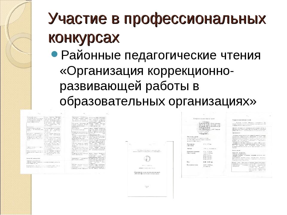 Участие в профессиональных конкурсах Районные педагогические чтения «Организа...