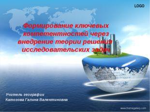 www.themegallery.com Формирование ключевых компетентностей через внедрение те