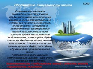 www.themegallery.com Современное школьное географическое образование предусма