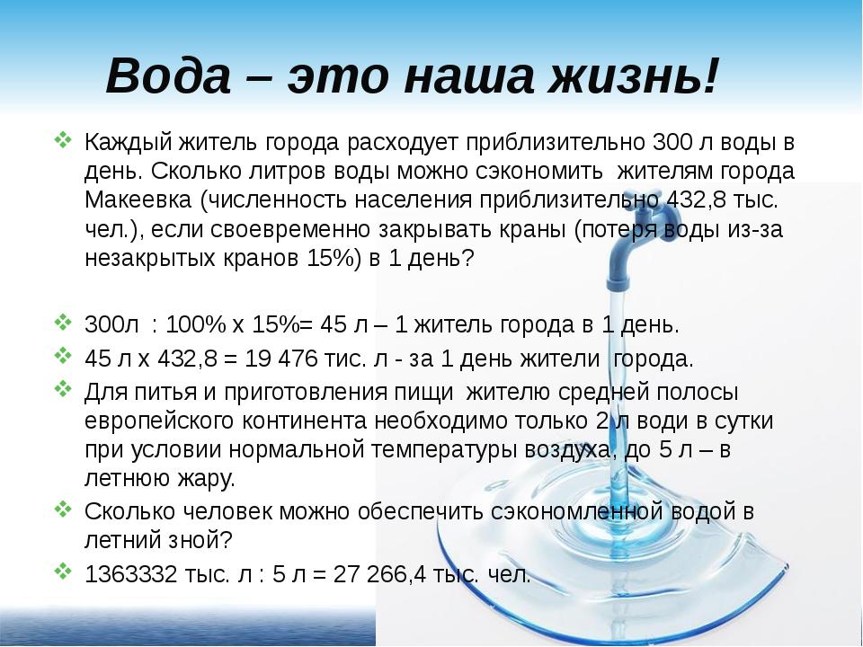 Вода – это наша жизнь! Каждый житель города расходует приблизительно 300 л во...