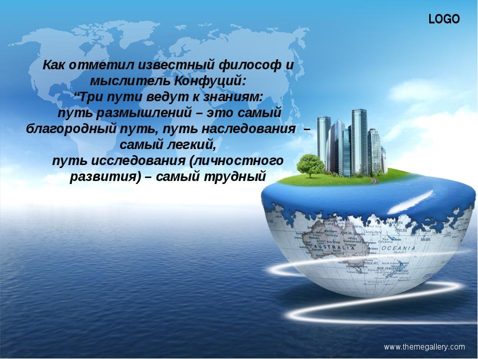 """www.themegallery.com Как отметил известный философ и мыслитель Конфуций: """"Три..."""
