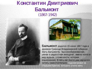 Константин Дмитриевич Бальмонт (1867-1942) Бальмонт родился 15 июня 1867 года