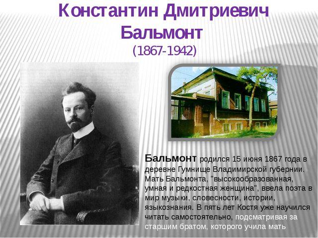 Константин Дмитриевич Бальмонт (1867-1942) Бальмонт родился 15 июня 1867 года...