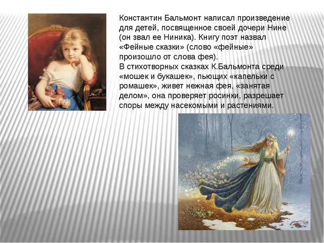 Константин Бальмонт написал произведение для детей, посвященное своей дочери...
