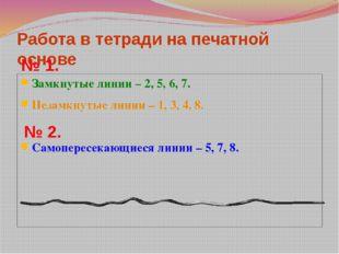 Работа в тетради на печатной основе Замкнутые линии – 2, 5, 6, 7. Незамкнутые