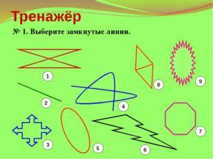 Тренажёр № 1. Выберите замкнутые линии. 1 2 3 5 6 7 4 8 9