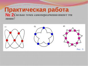 Практическая работа Сколько точек самопересечения имеют эти линии? № 2.