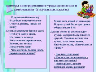 примеры интегрированного урока математики и самопознания (в начальных классах