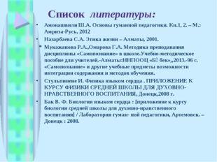 Список литературы: Амонашвили Ш.А. Основы гуманной педагогики. Кн.1, 2. – М