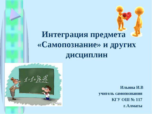 Интеграция предмета «Самопознание» и других дисциплин Ильина И.В учитель само...