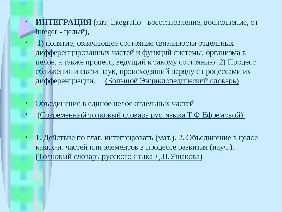 ИНТЕГРАЦИЯ (лат. integratio - восстановление, восполнение, от integer - целый...