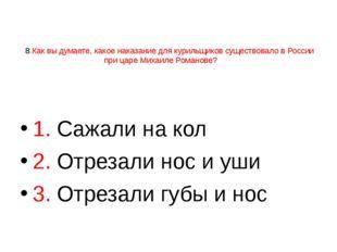 8.Как вы думаете, какое наказание для курильщиков существовало в России при