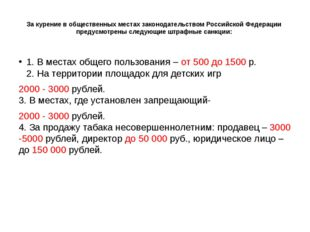 За курение в общественных местах законодательством Российской Федерации преду