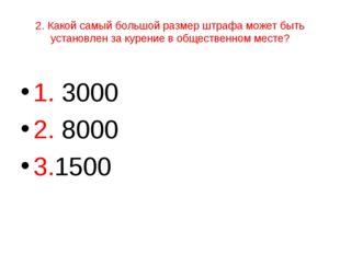 2. Какой самый большой размер штрафа может быть установлен за курение в общес