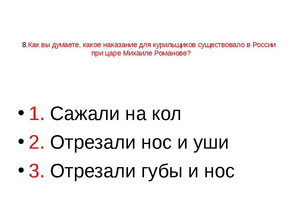 8.Как вы думаете, какое наказание для курильщиков существовало в России при...