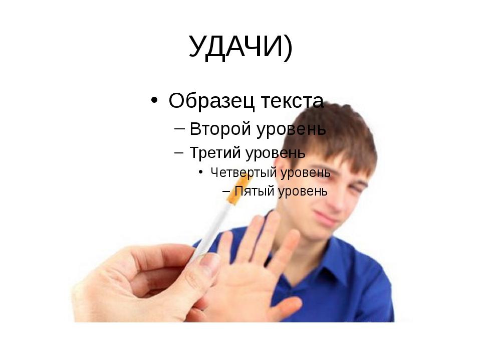 УДАЧИ)