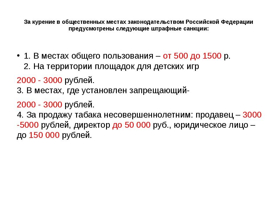 За курение в общественных местах законодательством Российской Федерации преду...