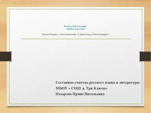 Всероссийский конкурс «Живая классика» Презентация к стихотворению О.Берггол