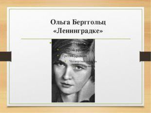 Ольга Берггольц «Ленинградке»