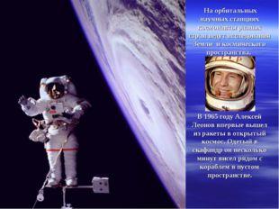 На орбитальных научных станциях космонавты разных стран ведут исследования З