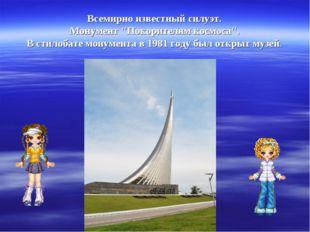 """Всемирно известный силуэт. Монумент """"Покорителям космоса"""". В стилобате монуме"""