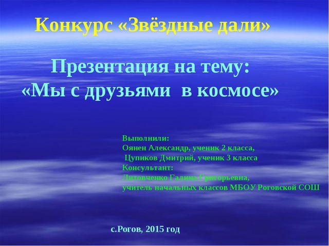 Конкурс «Звёздные дали» Презентация на тему: «Мы с друзьями в космосе» Выполн...
