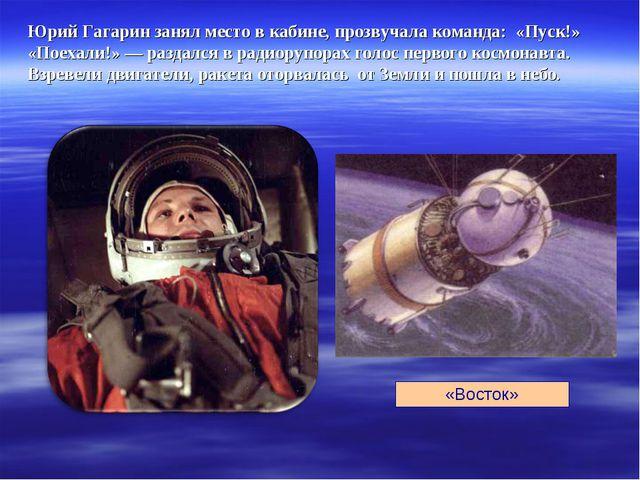 Юрий Гагарин занял место в кабине, прозвучала команда: «Пуск!» «Поехали!» — р...