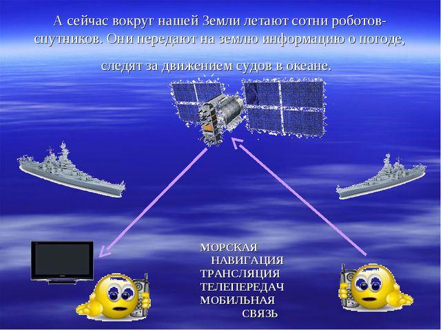 А сейчас вокруг нашей Земли летают сотни роботов-спутников. Они передают на з...
