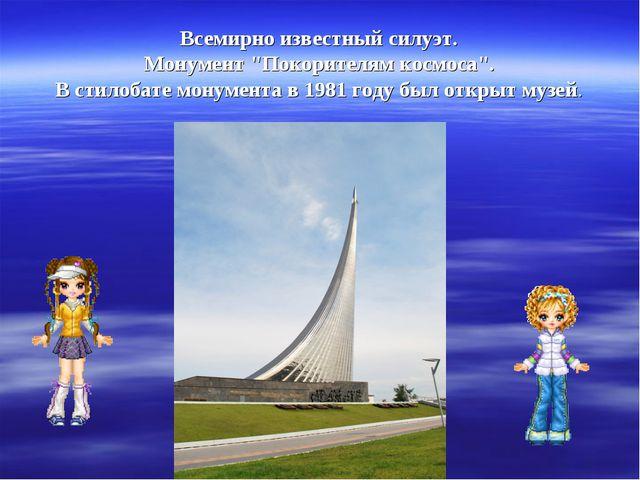 """Всемирно известный силуэт. Монумент """"Покорителям космоса"""". В стилобате монуме..."""