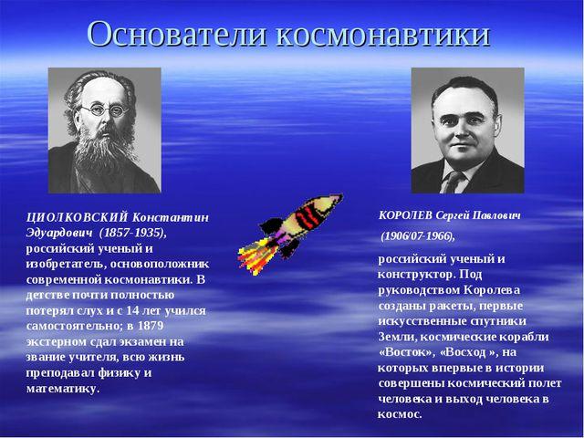 Основатели космонавтики ЦИОЛКОВСКИЙ Константин Эдуардович (1857-1935), россий...