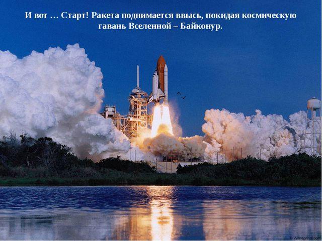 И вот … Старт! Ракета поднимается ввысь, покидая космическую гавань Вселенно...