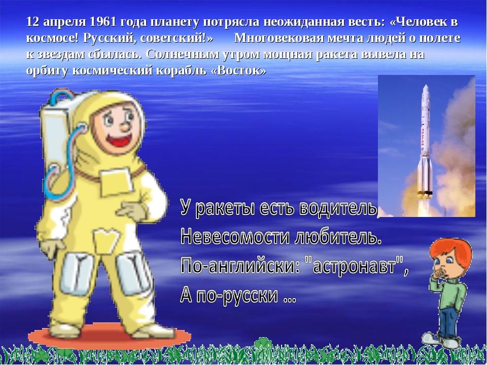 12 апреля 1961 года планету потрясла неожиданная весть: «Человек в космосе!...