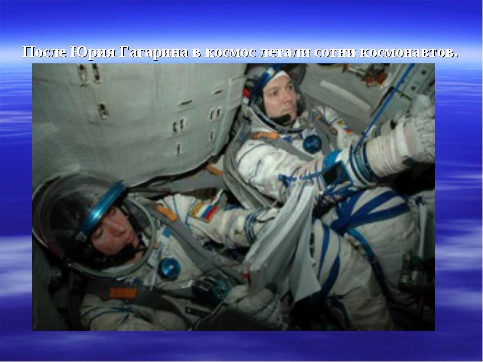 После Юрия Гагарина в космос летали сотни космонавтов.