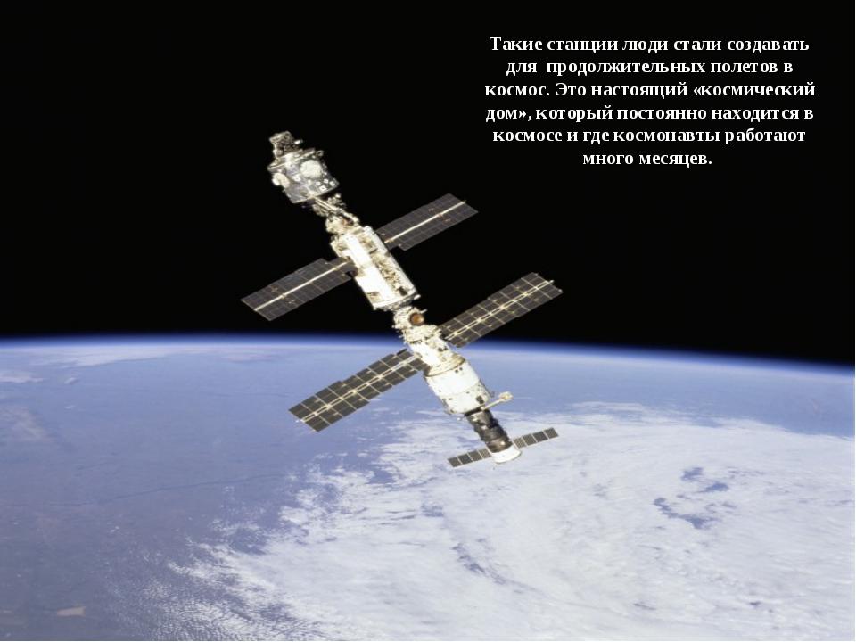 Такие станции люди стали создавать для продолжительных полетов в космос. Это...