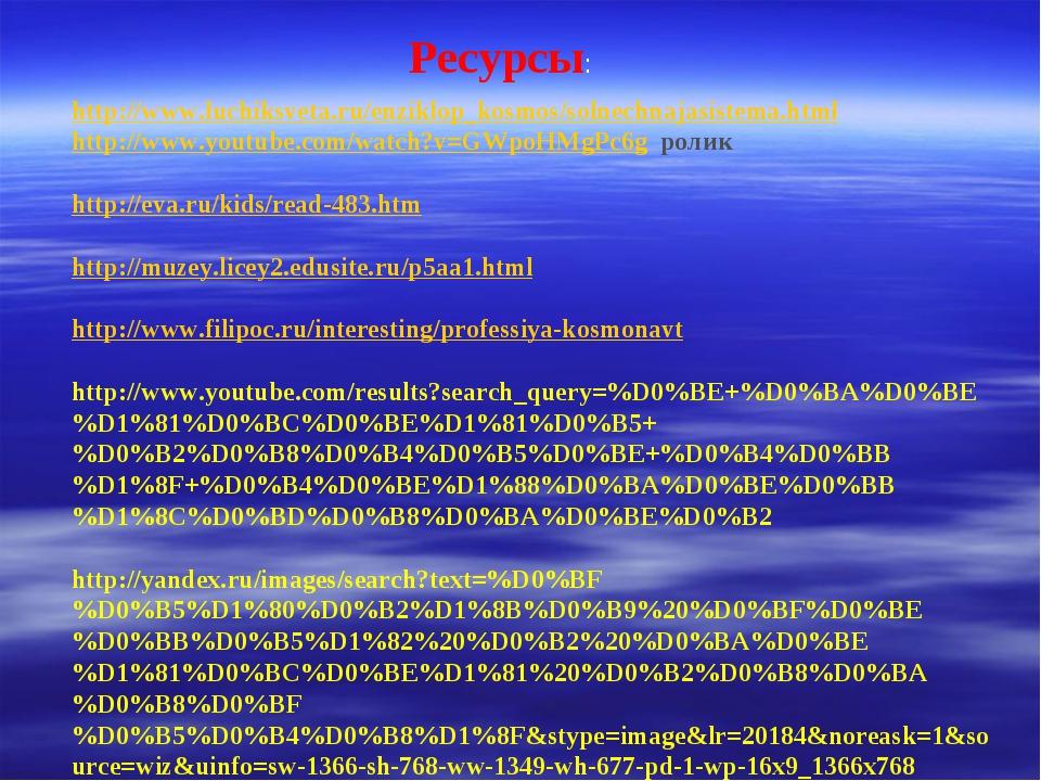http://www.luchiksveta.ru/enziklop_kosmos/solnechnajasistema.html http://www....