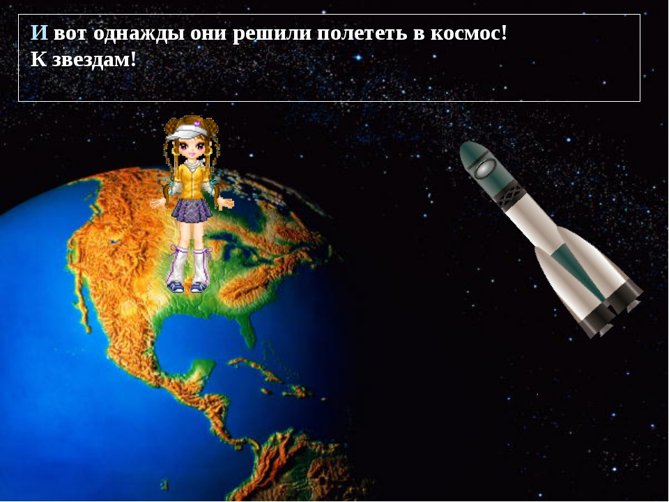И вот однажды они решили полететь в космос! К звездам!