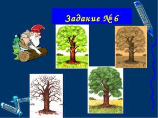 Задание № 6 деревья