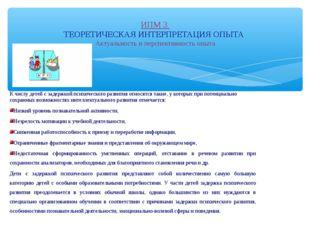 ИПМ 3 ТЕОРЕТИЧЕСКАЯ ИНТЕРПРЕТАЦИЯ ОПЫТА Актуальность и перспективность опыта