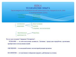 ИПМ 4 ТЕХНОЛОГИЯ ОПЫТА Закономерности познавательной деятельности учащихся и