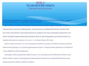 ИПМ 4 ТЕХНОЛОГИЯ ОПЫТА Критерии анализа урока Реализация индивидуального и ди