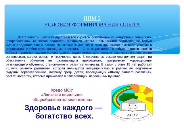 ИПМ 2 УСЛОВИЯ ФОРМИРОВАНИЯ ОПЫТА Деятельность школы осуществляется с учетом о...