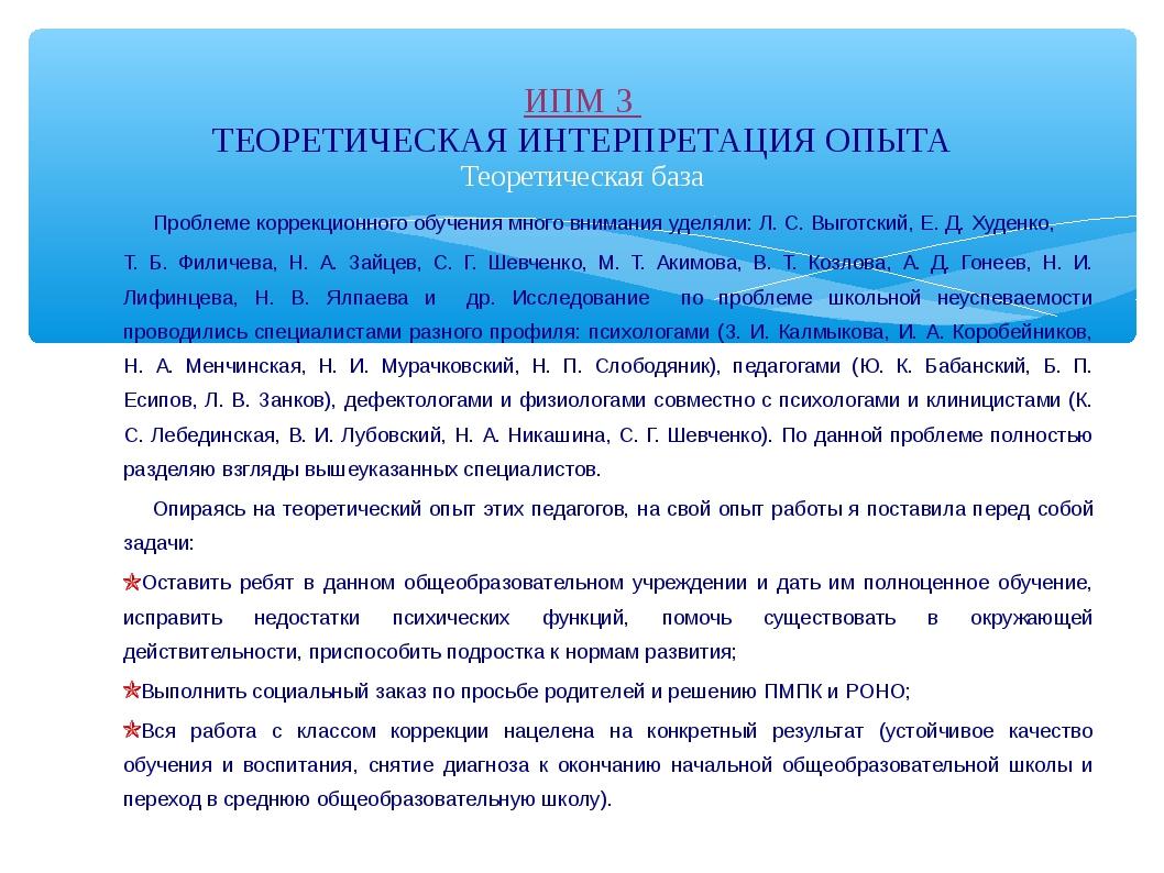 ИПМ 3 ТЕОРЕТИЧЕСКАЯ ИНТЕРПРЕТАЦИЯ ОПЫТА Теоретическая база Проблеме коррекцио...