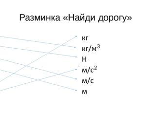 Разминка «Найди дорогу» ρ F ν s m a