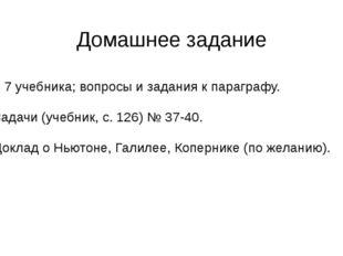 Домашнее задание 1. § 7 учебника; вопросы и задания к параграфу. 2. Задачи (у