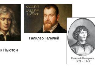 Исаак Ньютон Галилео Галилей