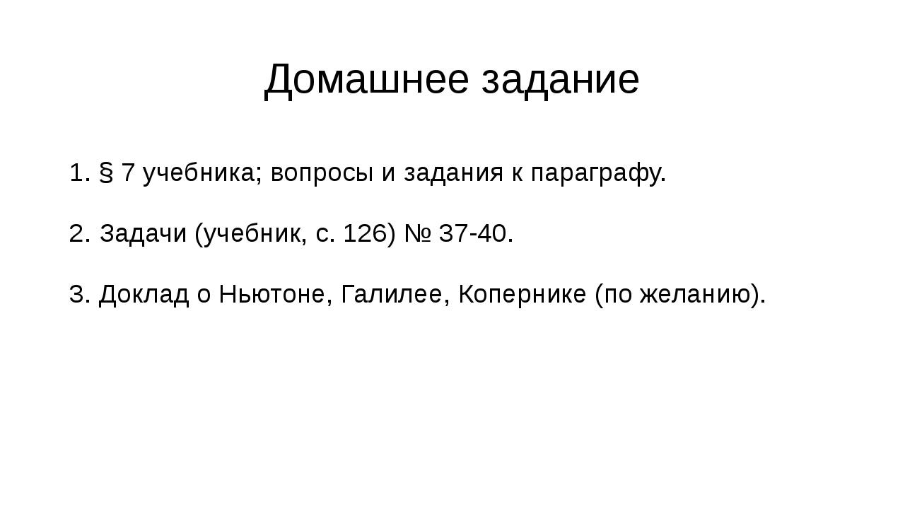 Домашнее задание 1. § 7 учебника; вопросы и задания к параграфу. 2. Задачи (у...